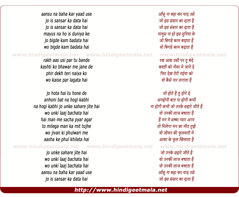 lyrics of song Aansu Na Baha Kar Yaad Use, Jo Is Sansar Ka Daata Hai