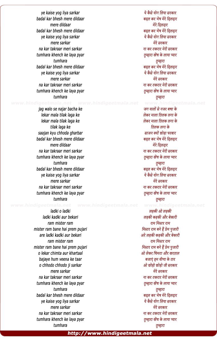 lyrics of song Ye Kaise Yog Liyaa Sarkar Maine Sarkar