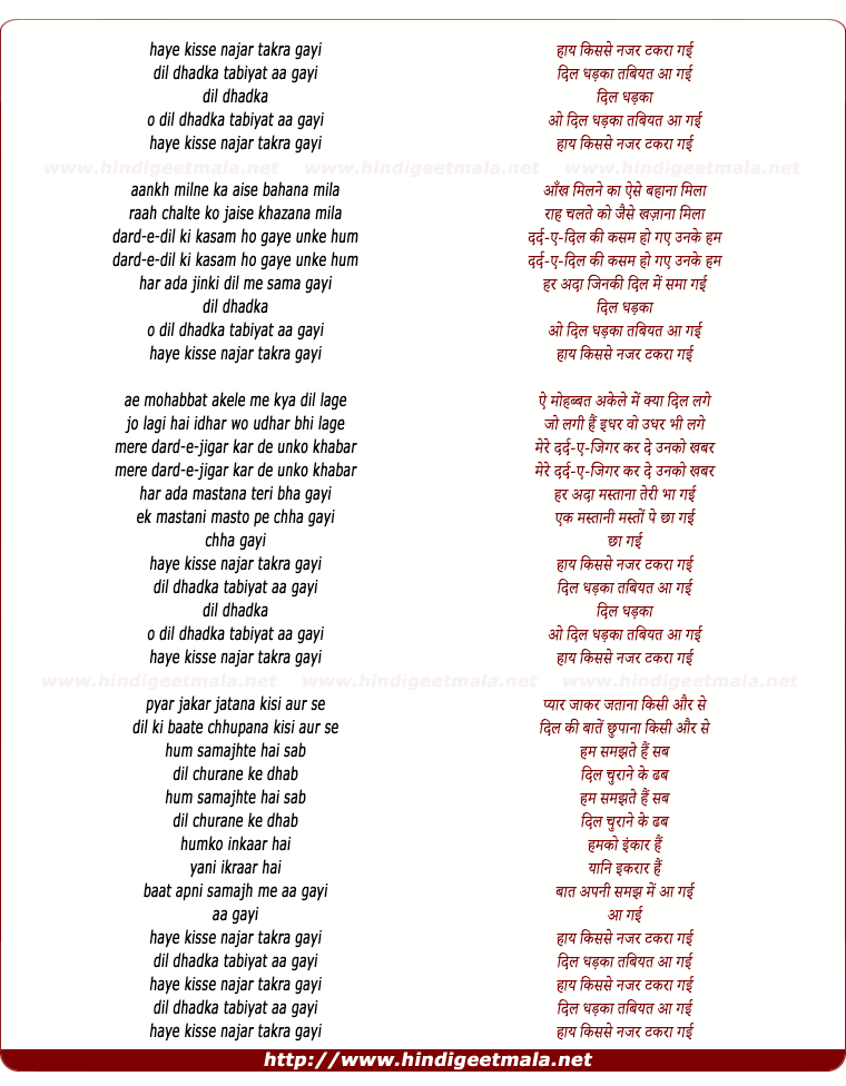 lyrics of song Haye Kisase Nazar Takraa Gayi