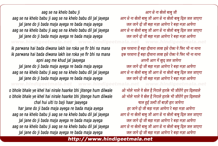 lyrics of song Aag Se Na Khelo Babu Ji, Dil Jal Jayga