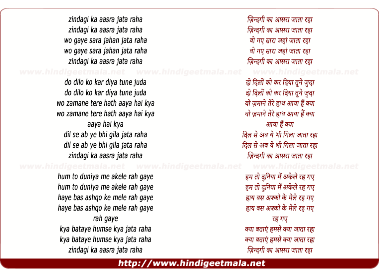 lyrics of song Zindagi Ka Aasra Jata Raha