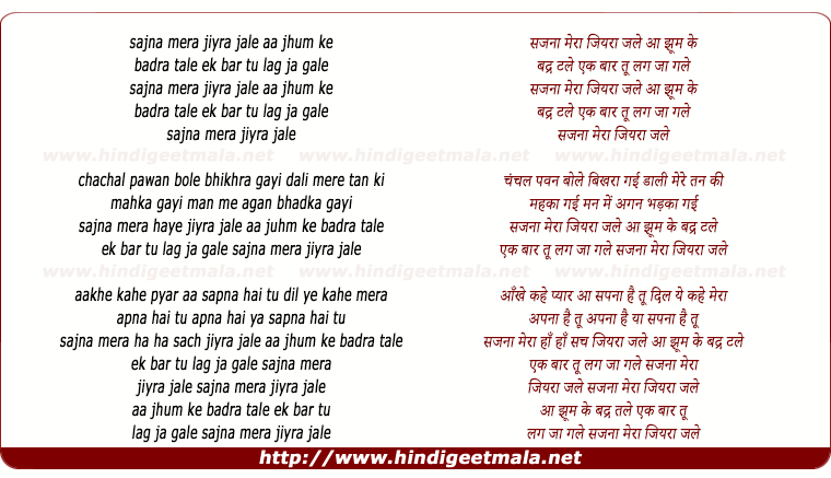 lyrics of song Sajna Mera Jiyara Jale, Aa Jhum Ke Badra Chale