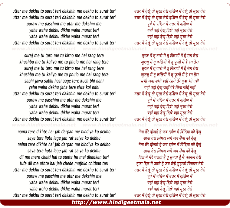 lyrics of song Uttar Me Dekhu To Surat Teri, Dakshin Me Dekhu To Surat Teri