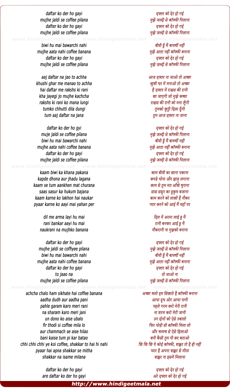 lyrics of song Daftar Ko Der Ho Gai