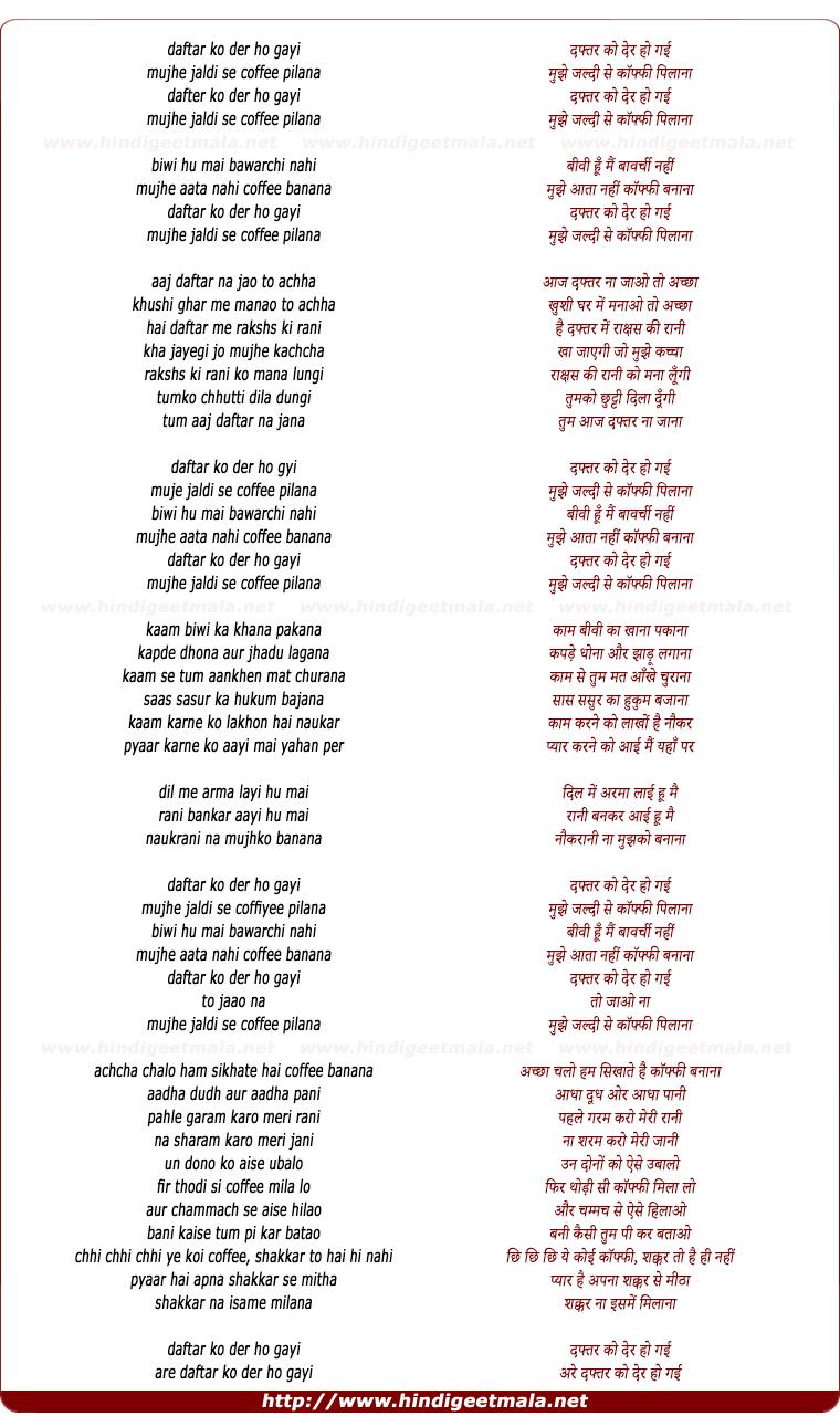 lyrics of song Daftar Ko Der Ho Gai