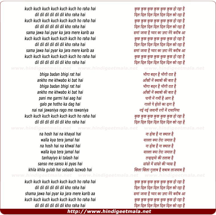 lyrics of song Kuch Kuch Kuch Ho Raha Hai