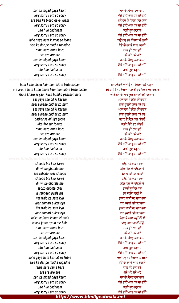 lyrics of song I Am So Sorry, Ban Ke Bigad Gaya Kaam
