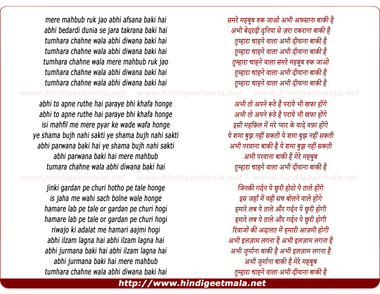 lyrics of song Mere Mehboob Ruk Jao, Abhi Afsana Baki Hai