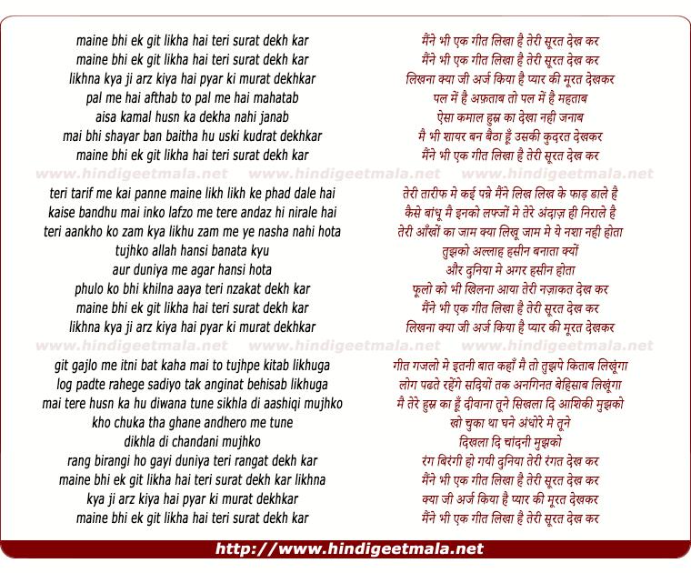 lyrics of song Maine Bhi Ek Geet Likha Hai Teri Surat Dekh Kar