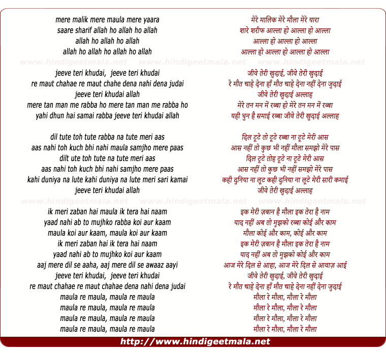 lyrics of song Mere Malik Mere Maoula