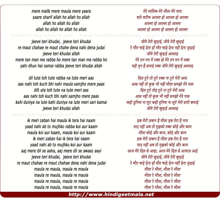 lyrics of song Mere Malik Mere Maoula