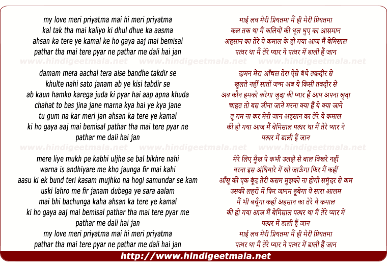 lyrics of song My Love Meri Priyatama Main Hi