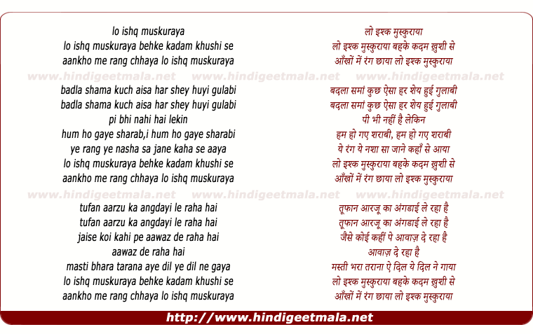 lyrics of song Lo Ishq Muskuraya Behke Kadam Khushi Se