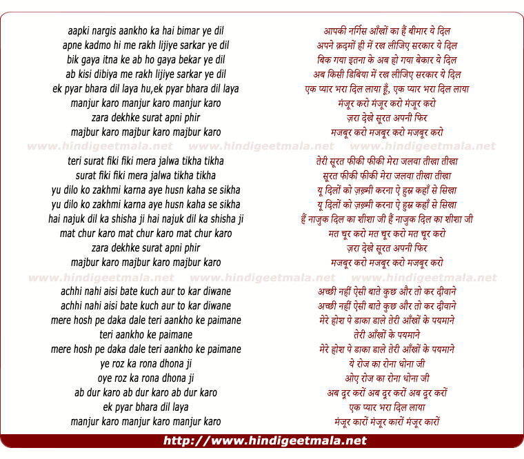 lyrics of song Aapki Nargisi Ankhon Ka Hai Bimar Ye Dil
