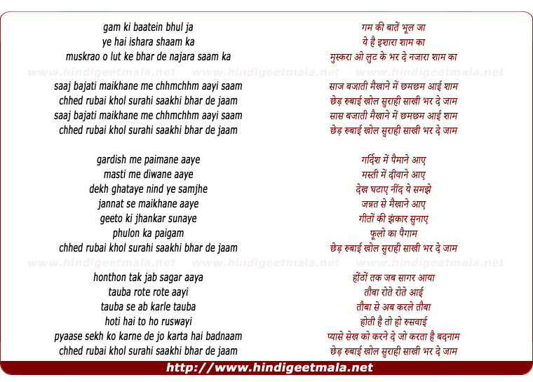 lyrics of song Gham Ki Baatein Bhul Ja