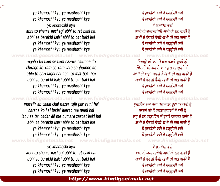lyrics of song Yeh Khamoshi Kyu
