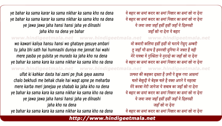 lyrics of song Ye Bahaar Ka Sama Karaar Ka Sama