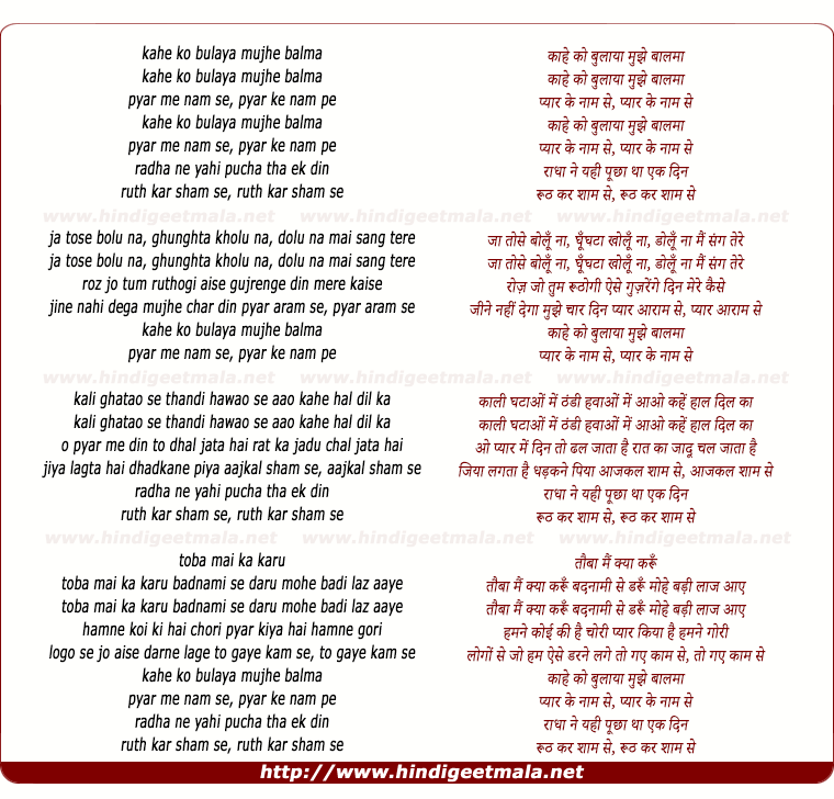 lyrics of song Kahe Ko Bulaya Mujhe Balma