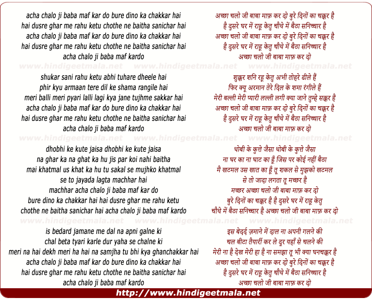 lyrics of song Achchha Chalo Ji Baba Maaf Kar Do