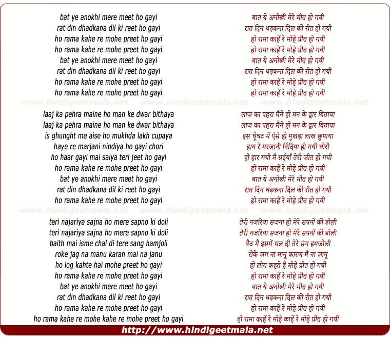 lyrics of song Baat Ye Anokhi Mere Meet Ho Gaye Rat Din Dhadkana Dil Ki Reet Ho Gayi
