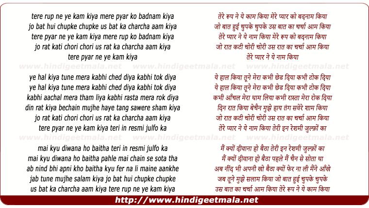 lyrics of song Tere Roop Ne Ye Kam Kiya Mere Pyar Ko Badnam Kiya