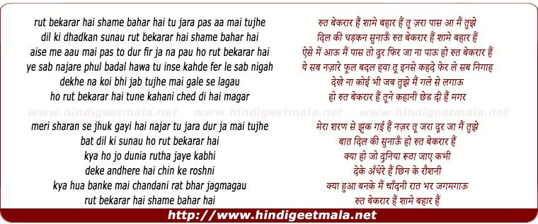 lyrics of song Rut Beqarar Hai Shame Bhar Hai