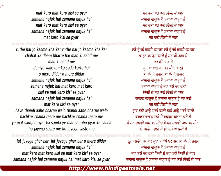 lyrics of song Mat Karo Kisi Se Pyar, Jamana Naajuk Hai