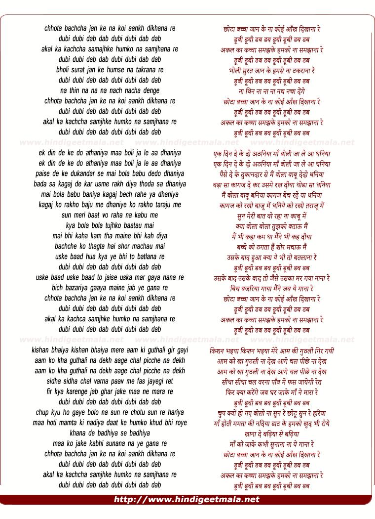 lyrics of song Chhota Bacha Jaan Ke Humko Na Samjhana Re