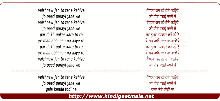 lyrics of song Vaishnava Jana To