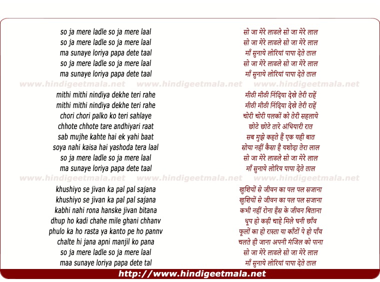 lyrics of song So Ja Mere Ladle So Ja Mere Lal
