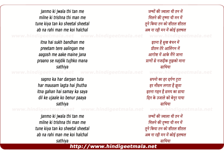 lyrics of song Akashe Jyotsna