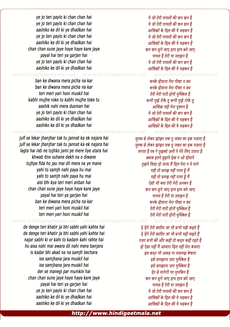 lyrics of song Yeh Jo Teri Payalon Ki Chhan Chhan Aashiqo Ke Dil