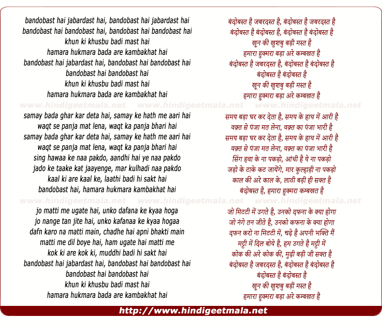lyrics of song Bandobast Hai, Jabardast Hai