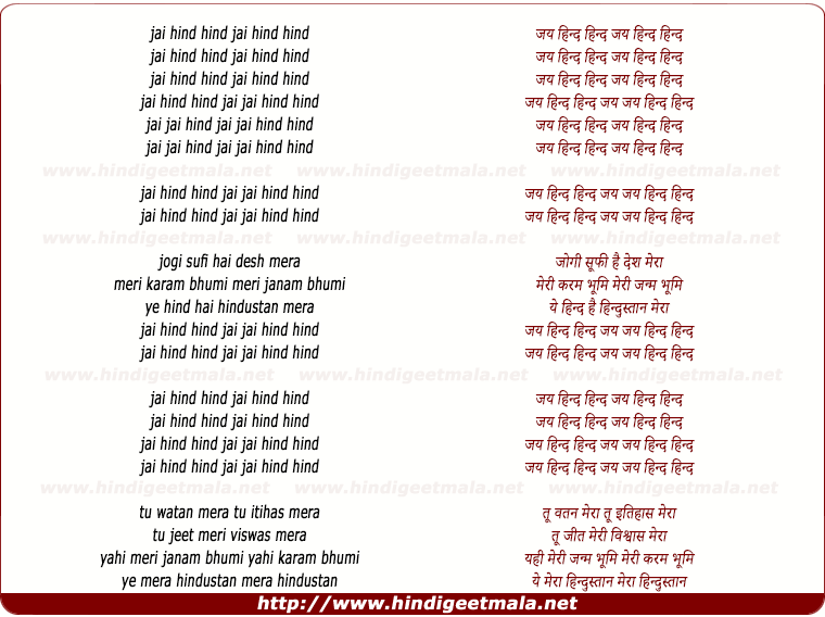 lyrics of song Jai Hind Hind, Guru Manter Meraa