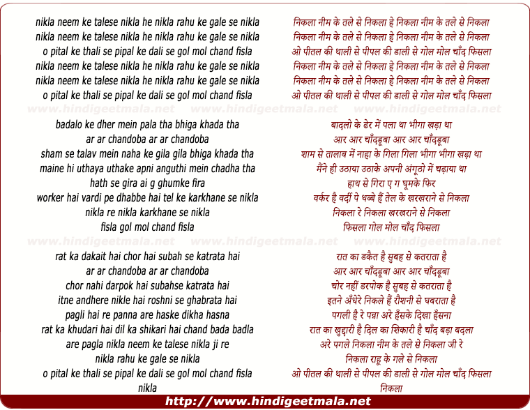 lyrics of song Nikla Neem Ke Talese Nikla