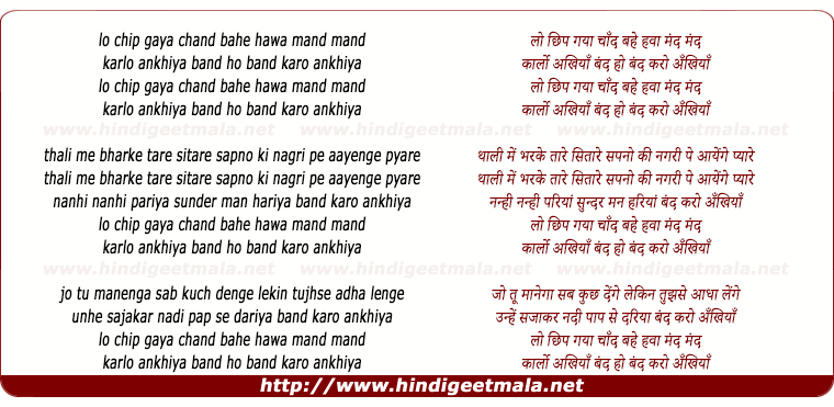 lyrics of song Lo Chip Gaya Chand Bahe Hawa Mand Mand