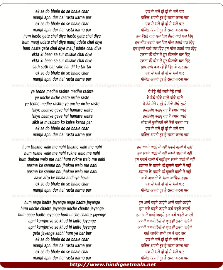 lyrics of song Ek Se Bhale Do Se Bhale Chaar, Manjil Apni Dur Rasta Karna Paar
