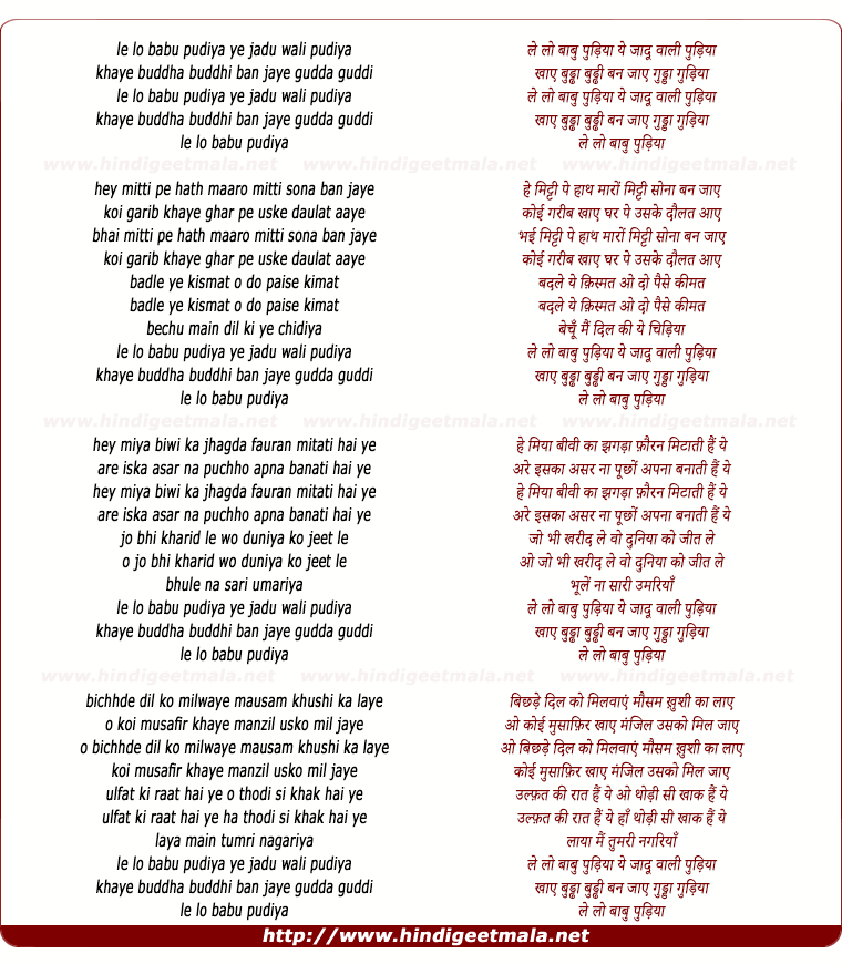 lyrics of song Le Lo Babu Pudiya