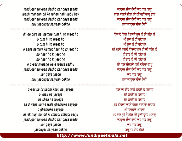 lyrics of song Jadugar Saiyan