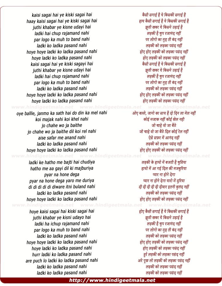 lyrics of song Ladki Ko Ladka Pasand Nahi
