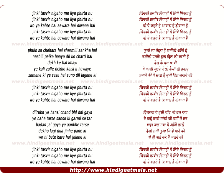 lyrics of song Jinki Tasvir Nigaho Me Liye Phirta Hu