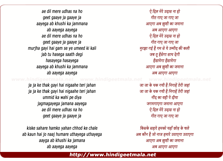 lyrics of song Ae Dil Mere Udhas Naa Ho