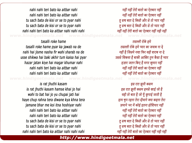 lyrics of song Nahi Nahi, Teri Baato Ka Aetbaar Nahi