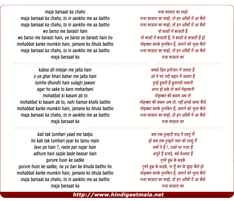 lyrics of song Maza Barsat Ka Chaho
