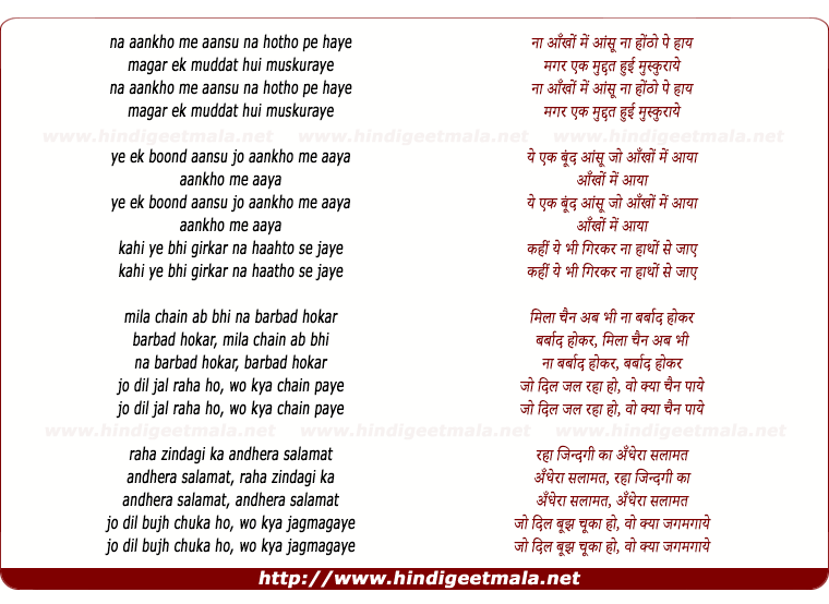 lyrics of song Na Aankho Me Aansu Na Hotho Pe