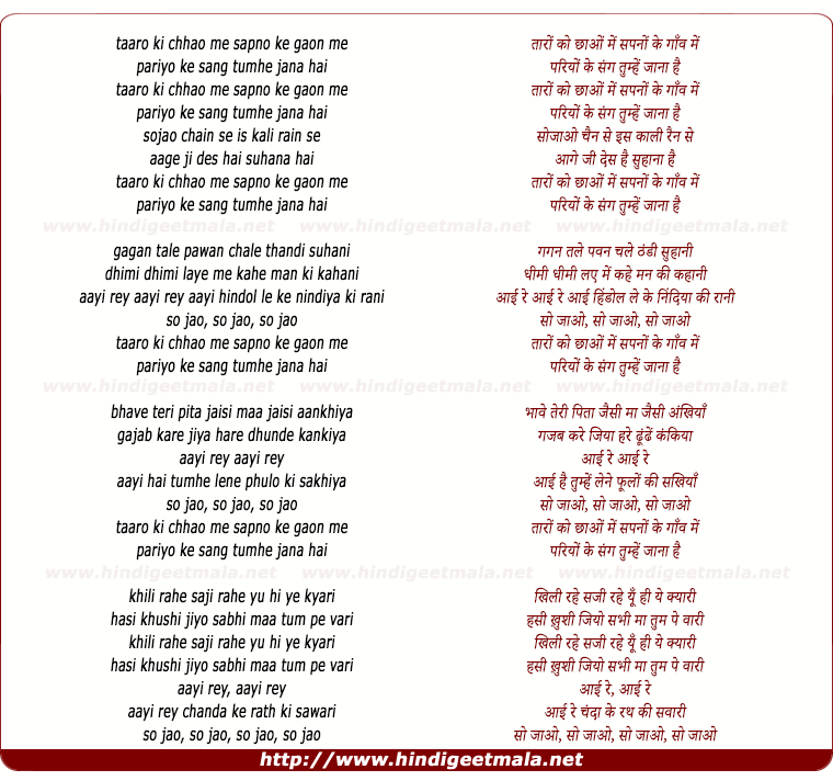 lyrics of song Taaron Ke Chaon Mein, Sapno Ke Gaon Me