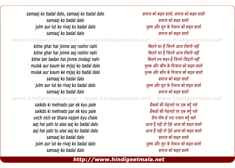 lyrics of song Samaaj Ko Badal Dalo