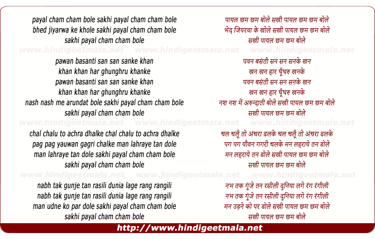 lyrics of song Payal Chham Chham Bole Sakhi Bhed Jiyarwa Ke Khole Sakhi