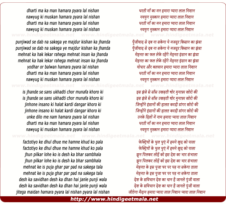 lyrics of song Dharti Maa Ka Maan Humara Pyara Lal Nishan