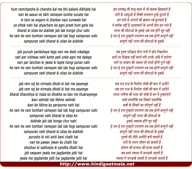 lyrics of song Hum Ramchandra Ki Chandrakala Me Bhi Kalank Dhiklaate Hai